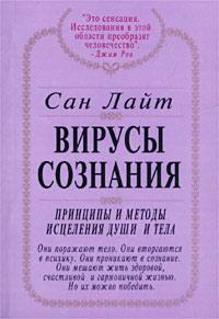 """Сан Лайт, """"Вирусы сознания. Принципы и методы исцеления души и тела"""", книга из серии: Целительство"""