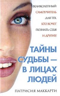 """Маккарти Патрисия, """"Тайны судьбы - в лицах людей"""", книга из серии: Физиогномика"""