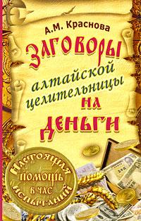 """Краснова А.М., """"Заговоры алтайской целительницы на деньги"""", книга из серии: Магия. Колдовство. Наговоры"""
