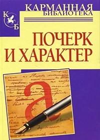 """Соломевич В.И., """"Почерк и характер"""", книга из серии: Мантика (гадания)"""