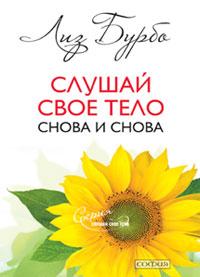 "Бурбо Лиз, ""Слушай свое тело снова и снова"", книга из серии: Психология. Психотерапия. Саморазвитие"