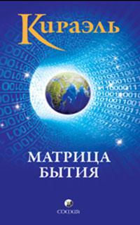 """Стерлинг Фред, """"Кираэль. Матрица бытия"""", книга из серии: Пророчества. Ченнелинг"""