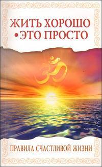 """Бхагаван Шри Сатья Саи Баба, """"Жить хорошо - это просто! Правила счастливой жизни"""", книга из серии: Восточные эзотерические учения"""