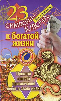 """Шлиман Р., """"23 символа-ключа к богатой жизни"""", книга из серии: Магия. Колдовство. Наговоры"""