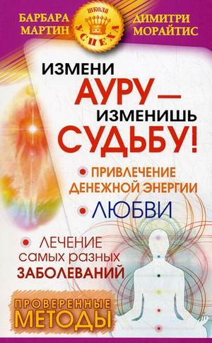"""Мартин Барбара, """"Измени ауру - изменишь судьбу!"""", книга из серии: Практическая эзотерика"""