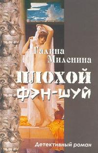 """Миленина Г.Я., """"Плохой фэн-шуй"""", книга из серии: Детектив"""