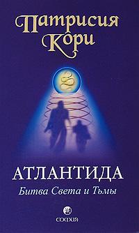 """Кори П., """"Атлантида. Битва Света и Тьмы"""", книга из серии: Уфология. НЛО"""