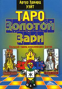 """Уэйт А., """"Таро Золотой Зари. Великий танец королевских фигур"""", книга из серии: Карты. Таро"""
