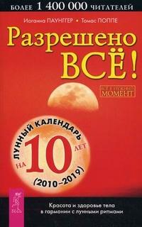 """Паунггер И., """"Разрешено все! Красота и здоровье тела в гармонии с лунными ритмами. Лунный календарь на 10 лет (2010-2019)"""", книга из серии: Астрология. Гороскопы"""