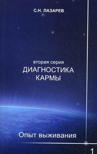 """Лазарев С.Н., """"Диагностика кармы (вторая серия). Опыт выживания. Часть 1"""", книга из серии: Эзотерические учения"""