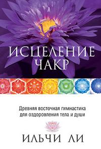 """Ли Ильчи, """"Исцеление чакр"""", книга из серии: Целительство"""