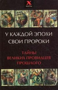 """Шереминская Л.Г., """"У каждой эпохи свои пророки. Тайны великих провидцев прошлого"""", книга из серии: Пророчества. Ченнелинг"""