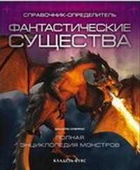 """Пшеницина Н.Г., """"Фантастические существа"""", книга из серии: Таинственные явления"""