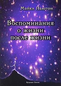 """Ньютон М., """"Воспоминания о жизни после жизни"""", книга из серии: Парапсихология, ясновидение"""