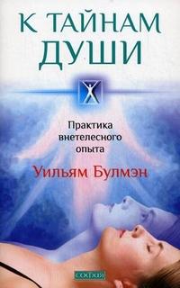 """Булмэн Уильям, """"К тайнам души. Практика внетелесного опыта"""", книга из серии: Парапсихология, ясновидение"""