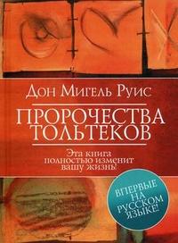 """Руис Мигель, """"Пророчества Тольтеков"""", книга из серии: Пророчества. Ченнелинг"""