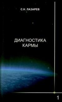 """Лазарев С.Н., """"Диагностика кармы. Книга первая. Система полевой саморегуляции"""", книга из серии: Эзотерические учения"""
