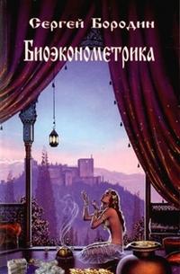 """Бородин С.А., """"Биоэконометрика"""", книга из серии: Таинственные явления"""