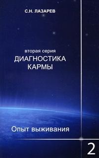 """Лазарев С.Н., """"Диагностика кармы (вторая серия). Опыт выживания. Часть 2"""", книга из серии: Эзотерические учения"""