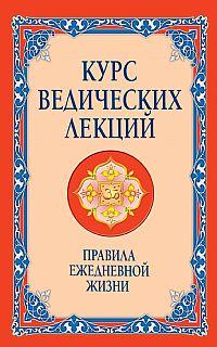 """Сатья Саи Баба, """"Курс ведических лекций. Правила ежедневной жизни"""", книга из серии: Восточные эзотерические учения"""