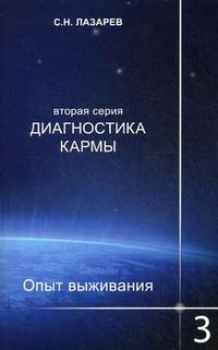"""Лазарев С.Н., """"Диагностика кармы (вторая серия). Опыт выживания. Часть 3"""", книга из серии: Эзотерические учения"""