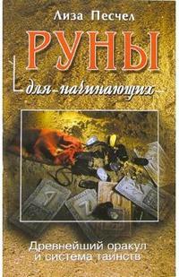 """Песчел Лиза, """"Руны для начинающих"""", книга из серии: Системы гадания"""