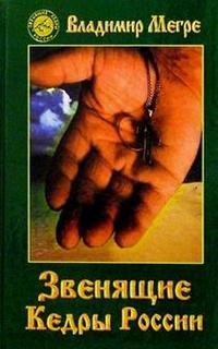"""Мегре, """"Звенящие кедры России"""", книга из серии: Эзотерические учения"""