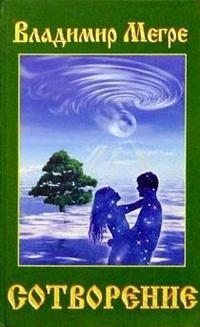 """Мегре, """"Сотворение"""", книга из серии: Эзотерические учения"""