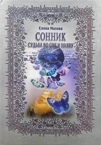 """Мазова, """"Сонник. Судьба во сне и наяву"""", книга из серии: Управление сновидениями"""