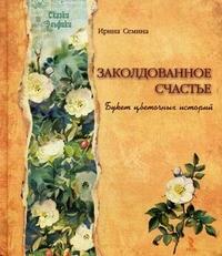 """Семина Ирина К.(Эльфика) """"Заколдованное счастье. Букет цветочных историй"""", книга из серии: Счастье"""