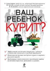 """Александров А.А. """"Ваш ребенок курит?"""", книга из серии: Управление стрессом. Привычки"""