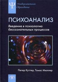 """Куттер Петер  """"Психоанализ. Введение в психологию бессознательных процессов"""", книга из серии: Психоанализ"""