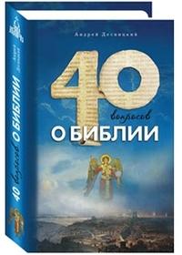 """Десницкий А. """"Сорок вопросов о Библии"""", книга из серии: Священное писание"""