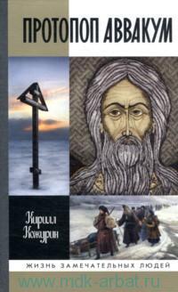 """Кожурин К. """"Протопоп Аввакум"""", книга из серии: Общие вопросы. История православия"""