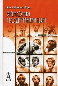 """Тард Габриэль Жан """"Законы подражания"""", книга из серии: Социальная психология"""
