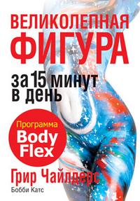 """Чайлдерс Грир """"Великолепная фигура за 15 минут в день"""", книга из серии: Фитнес, пилатес"""