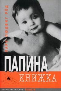 """Ред Ларс-Людвиг """"Папина книжка"""", книга из серии: Дети и родители"""