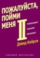 """Кейрси Д. """"Пожалуйста, пойми меня-II"""", книга из серии: Социальная психология"""