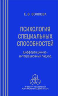 """Волкова Е.В. """"Психология специальных способностей"""", книга из серии: Общая психология"""