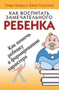"""Клауд Г.  """"Как воспитать замечательного ребенка"""", книга из серии: Дети и родители"""