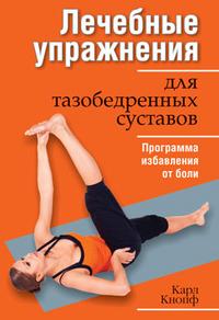 """Кнопф Карл """"Лечебные упражнения для тазобедренных суставов"""", книга из серии: Опорно-двигательный аппарат"""