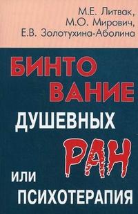 """Золотухина-Аболина Е.В.  """"Бинтование душевных ран или психотерапия?"""", книга из серии: Общие вопросы"""
