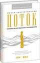 """Чиксентмихайи М. """"Поток. Психология оптимального переживания"""", книга из серии: Практическая психология. Психотерапия"""