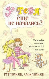 """Томсон Рут  """"У тебя еще не начались?"""", книга из серии: Дружба. Любовь. Семья. Психология для детей"""