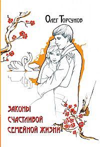 """Торсунов О. """"Законы счастливой семейной жизни"""", книга из серии: Психология брака"""