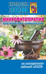 """Андрусенко С. """"Микрофитотерапия - альтернатива гомеопатии"""", книга из серии: Лекарственные растения и грибы. Травники"""
