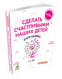 """Дени Мадлен """"Сделать счастливыми наших детей. Дошкольники 3-6 лет"""", книга из серии: Дети и родители"""