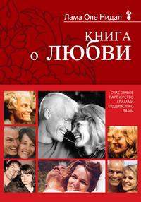 """Нидал О. """"Книга о любви. Счастливое партнерство глазами буддийского ламы"""", книга из серии: Буддизм"""