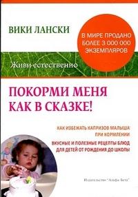 """Лански В. """"Покорми меня как в сказке!"""", книга из серии: Дети и родители"""