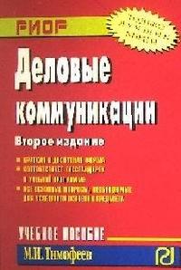 """Тимофеев М.И. """"Деловые коммуникации"""", книга из серии: Учебники: доп. пособия"""